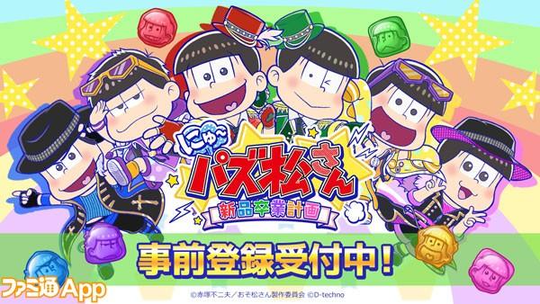 osomatsu_01_top