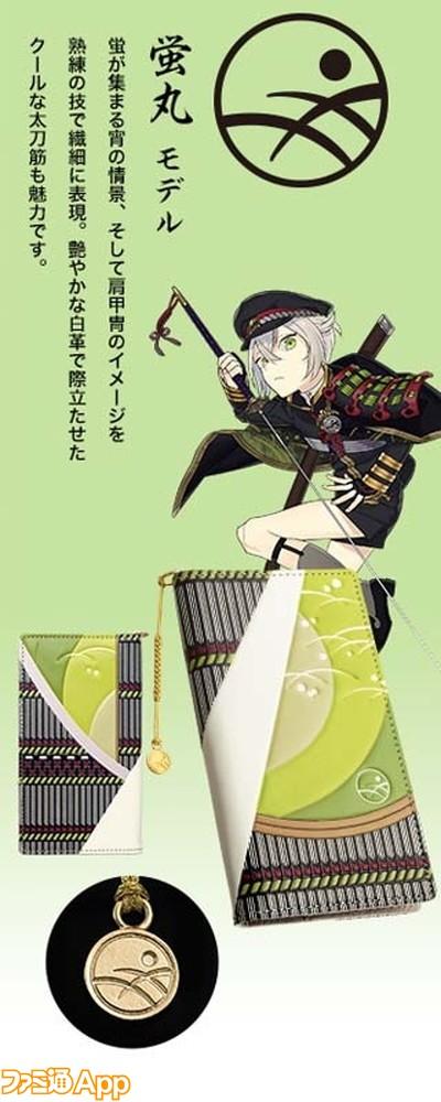 刀剣乱舞_蛍丸2