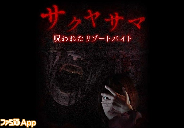 sakuyasama01