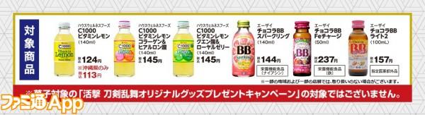 1706_katsugeki_touken_drink_item