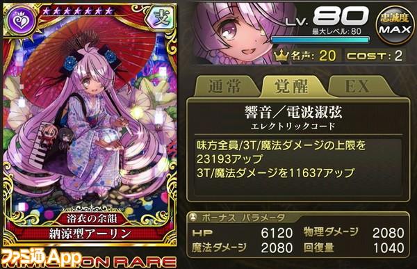 乖離性MA_納涼型アーリン歌姫