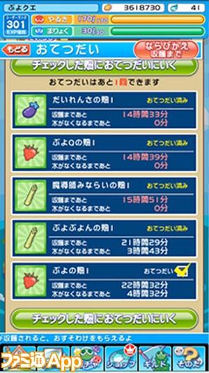 ぷよクエ_0720_06