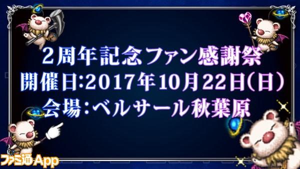 FFBEニコ生20_29