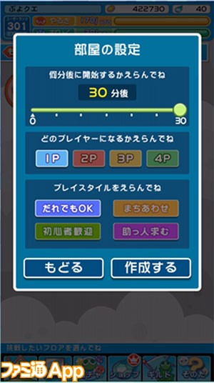 ぷよクエ_0720_02