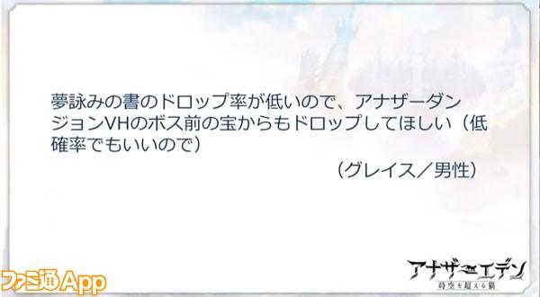 アナデン_生_12