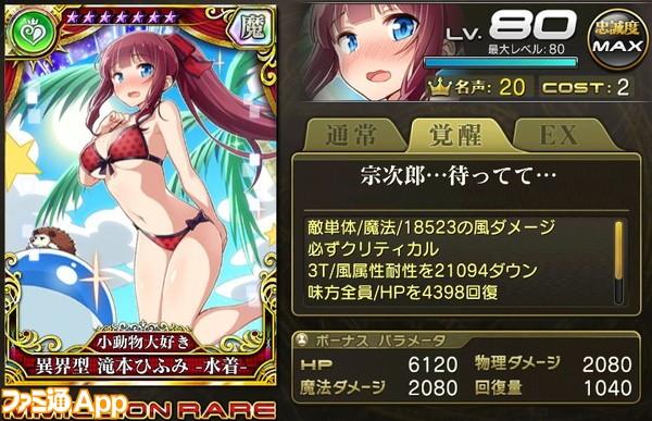 乖離性MA_異界型 滝本ひふみ -水着-歌姫