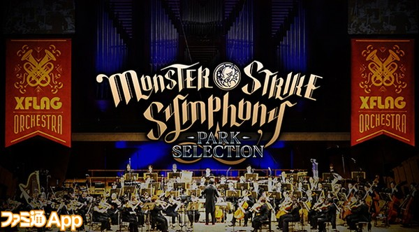 MONSTER STRIKE SYMPHONY ~PARK SELECTION~