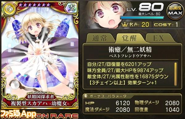 乖離性MA_複製型スカアハ -幼魔女-歌姫