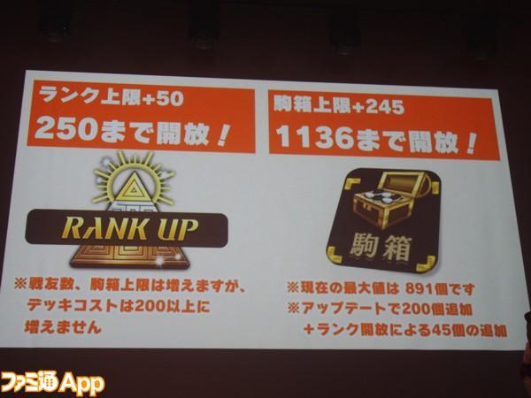 08ランク&駒箱上限アップ2