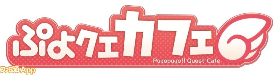 ぷよカフェロゴ