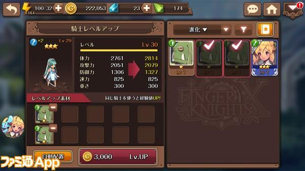 02レベルアップ