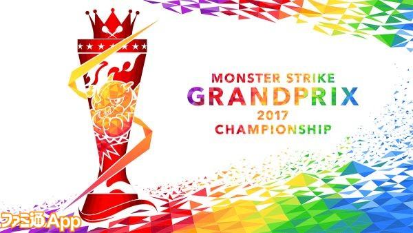 monstgrandprix2017_キービジュアル