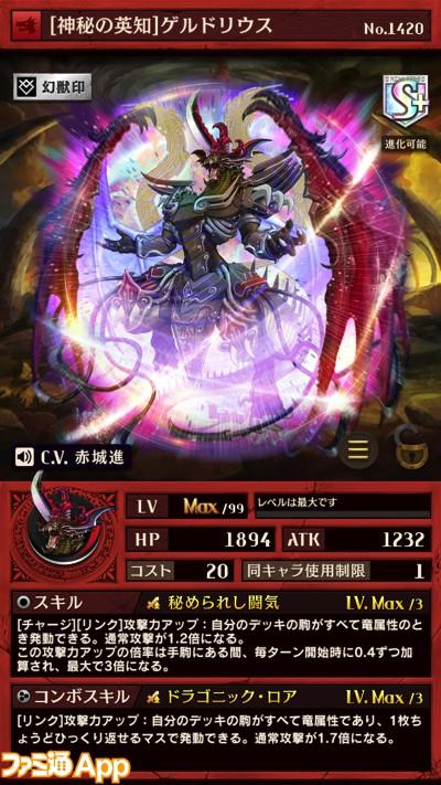 ゲルドリウス(闘化)