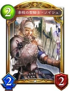 099_赤枝の聖騎士・ノイシュ_0