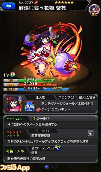 紫苑(進化)