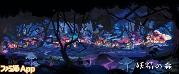妖精の森ラフ