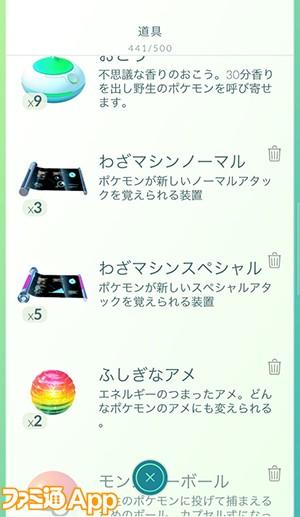 23_わざマシン02