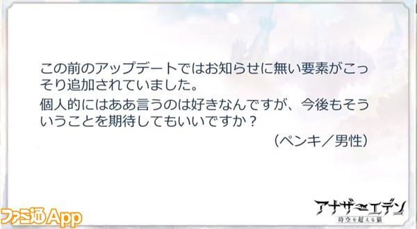 アナデン_生_16
