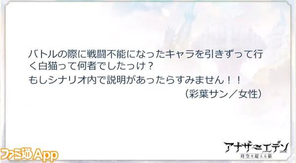 アナデン_生_19