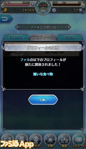 オトメ勇者_14