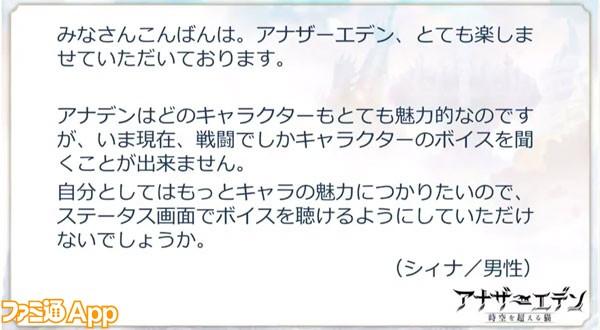 アナデン_生_14