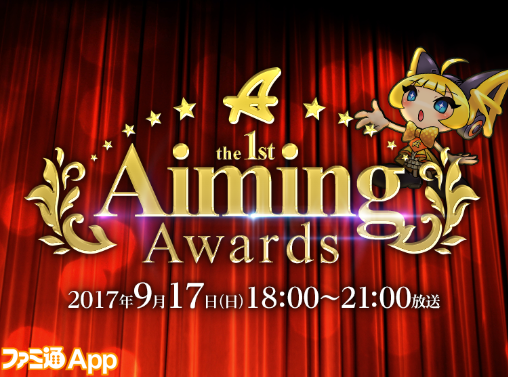AimingAwards