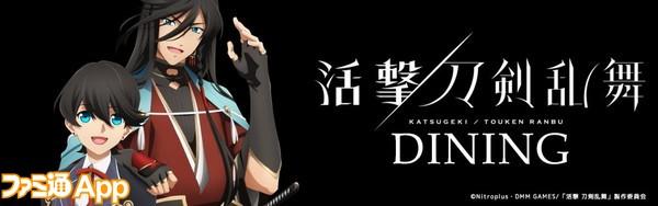 刀剣_ダイニング