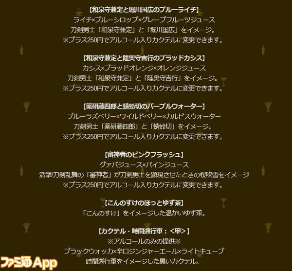 刀剣_ダイニングメニュー3