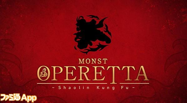 MONST OPERETTA ~Shaolin Kung Fu~