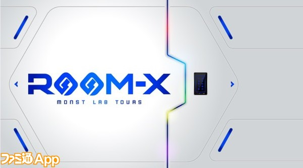 ROOM-X 〜Monst Lab Tours〜