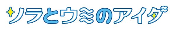 Soraumi_logo_RGB