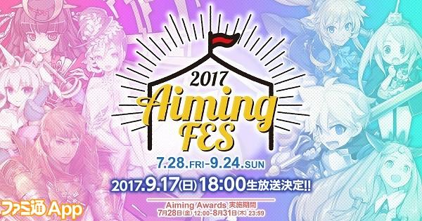 AimingFES2017