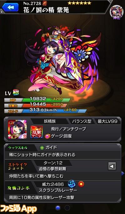 紫苑(神化)