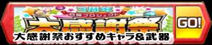 banner_daikansyasai2