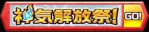 banner_shinkimaturi