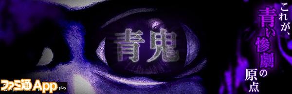 青鬼_release