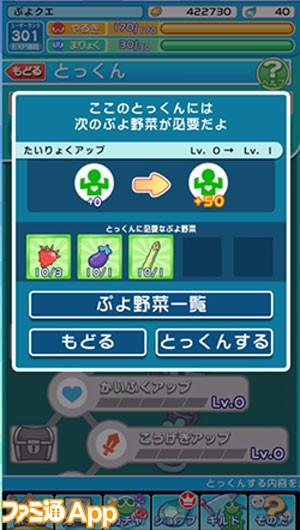 ぷよクエ_0720_11