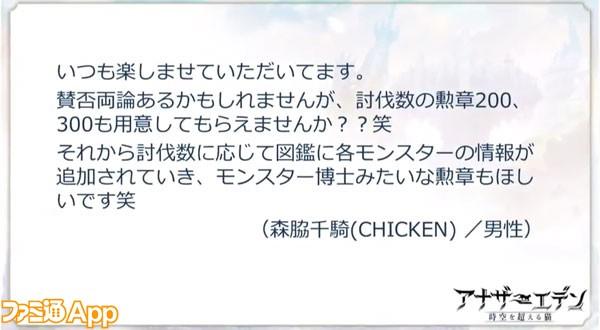 アナデン_生_18