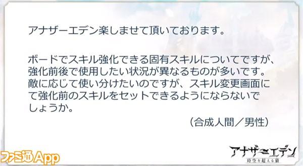 アナデン_生_17