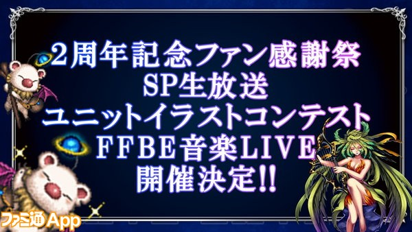 FFBEニコ生20_30