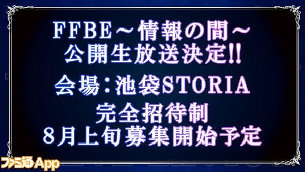 FFBEニコ生20_33