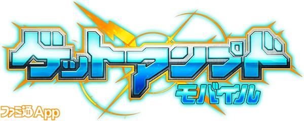 getamped_logo_3