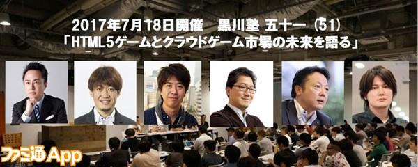 kurokawa_banner1