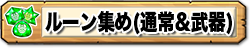 menu_rune