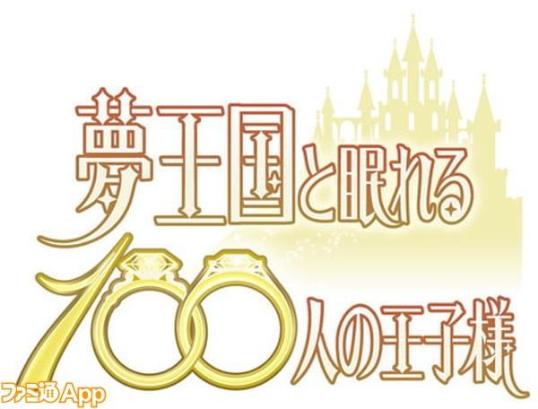 AGF2017_夢100