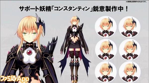 サポート妖精コンスタンティン