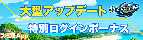 【キャンペーン1】ログインボーナス