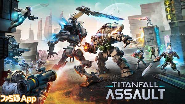 TitanfallR Assault_キービジュアル