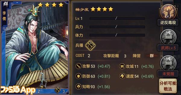 大三国志02-06李儒