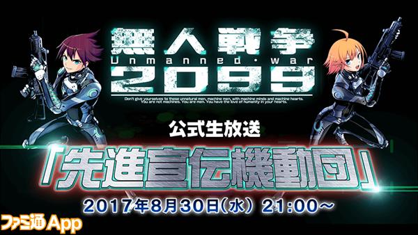 無人戦争2099_生放送番組
